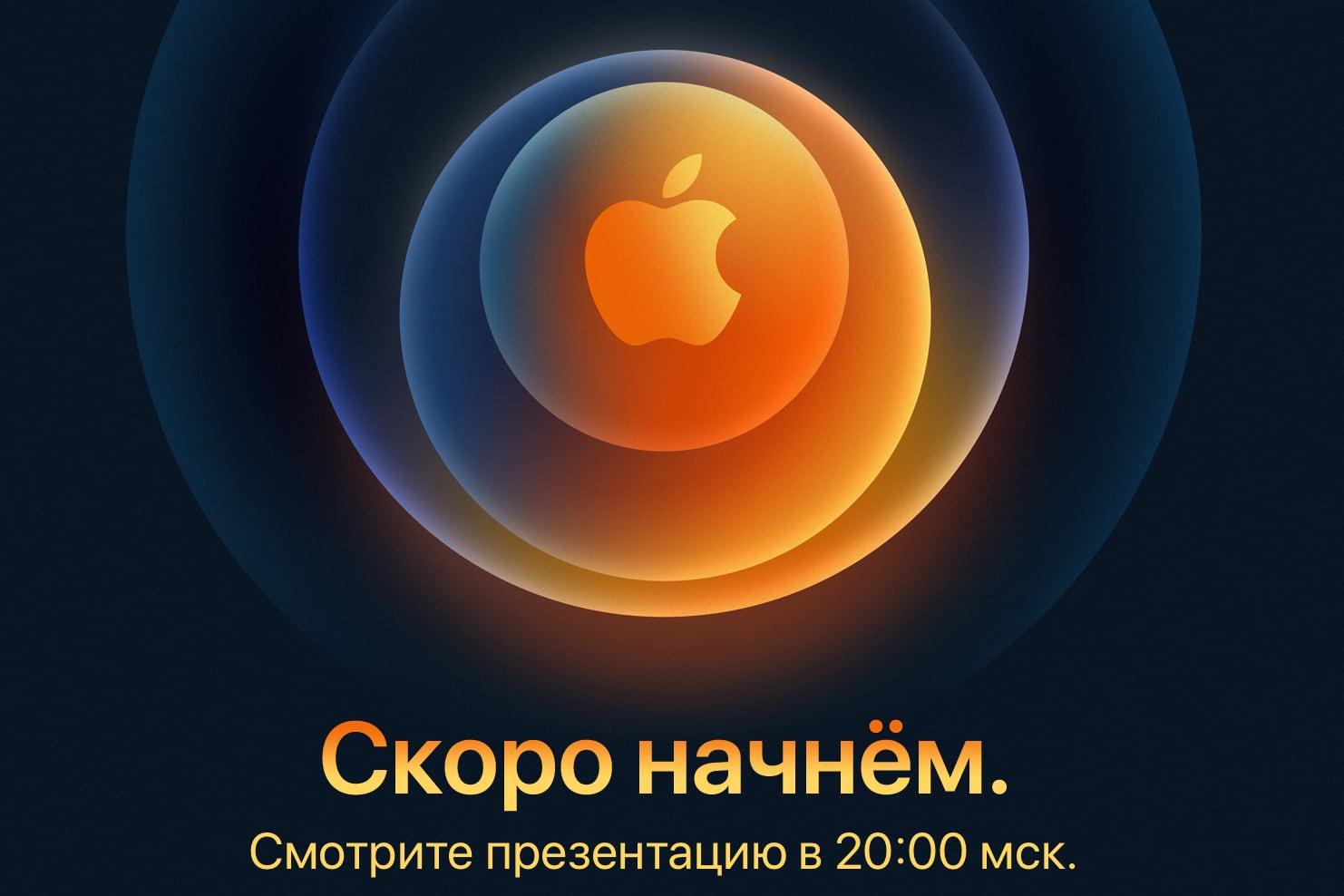 Презентация iPhone 12 на сайте Apple пройдёт с русскими субтитрами