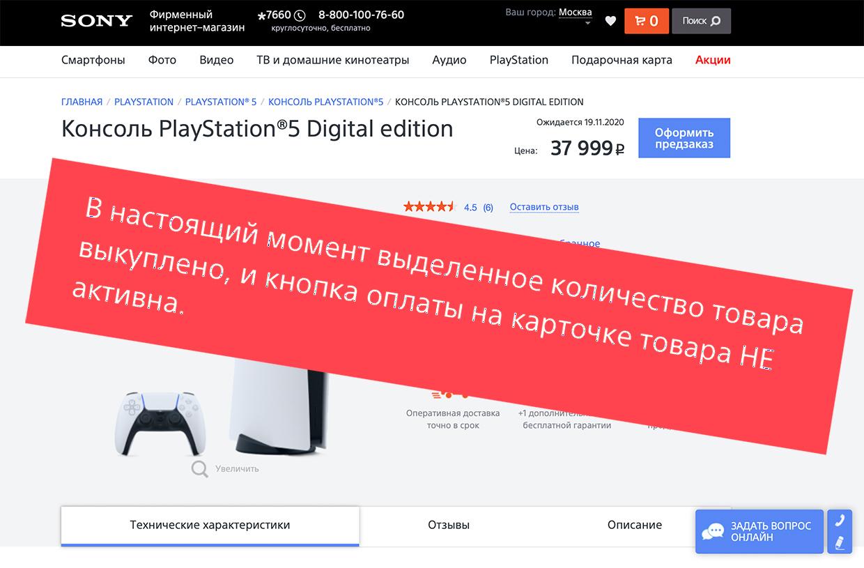 Официальный магазин Sony кинул меня на PlayStation 5 по предзаказу. И молчал