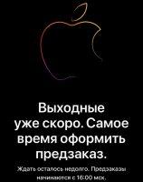 Онлайн магазин Apple закрылся на обновление