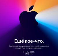 Apple приглашает на презентацию 10 ноября