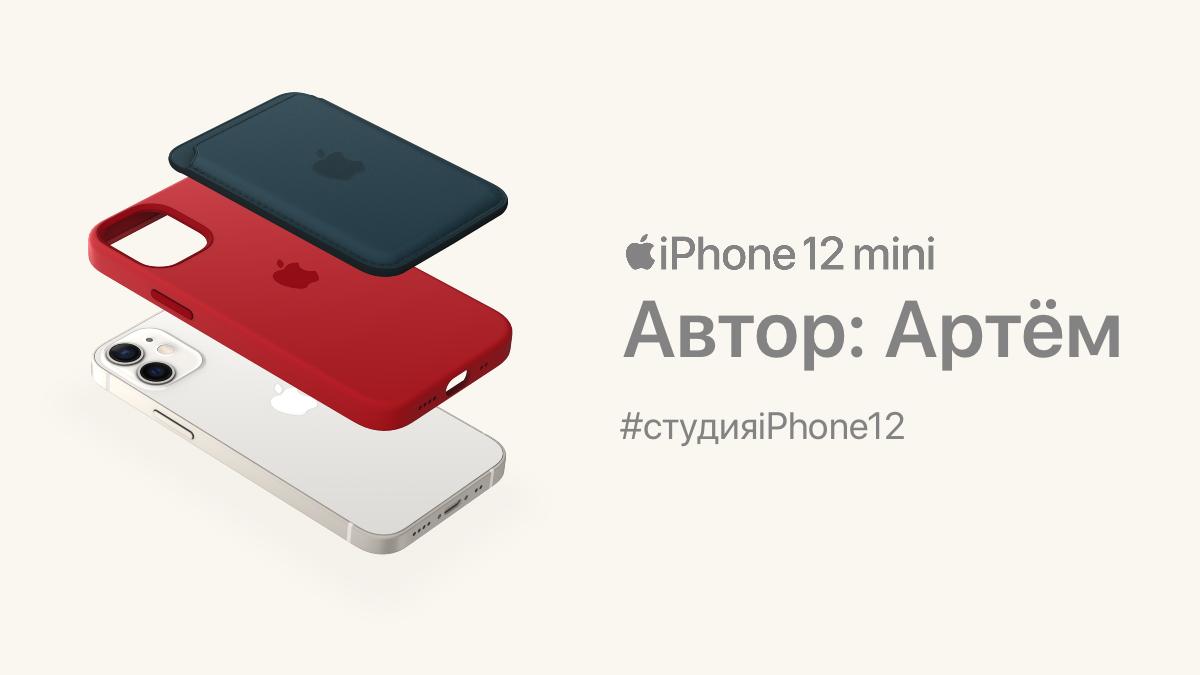 Apple запустила сайт для виртуальной примерки чехлов iPhone 12