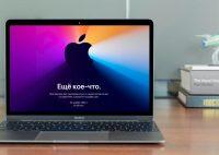 Здесь всё, что показала Apple на презентации 10 ноября