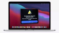 Заранее прочитайте эту инструкцию, если уже купили MacBook с процессором M1