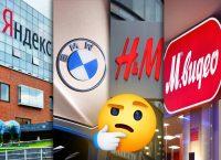 Никаких мифов, только правда: что означают буквы в названиях BMW, H&M и других