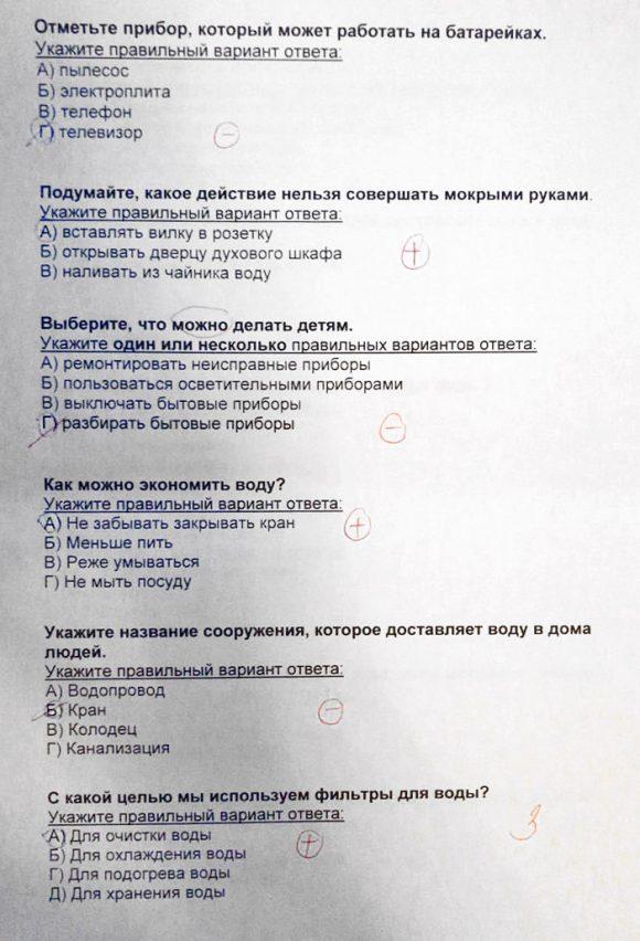 Вот такие вопросы задают 1 классу на уроке «Окружающий мир». Серьёзно?