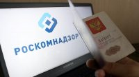 Роскомнадзор предложил требовать паспорт и место жительства при регистрации в соцсетях
