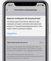 Apple исправила некорректную оценку ёмкости аккумулятора iPhone 11 в iOS 14.5