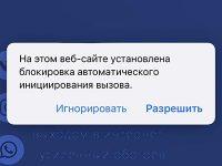 Почему в Safari на iPhone появляется ошибка «Этот сайт заблокирован от автоматического инициирования вызова»