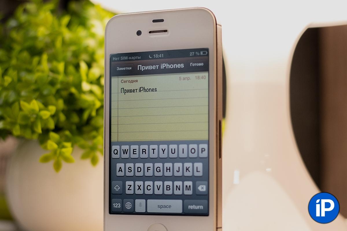 Вспоминаем легендарный iPhone 4s! Достал и включил такой 10 лет спустя