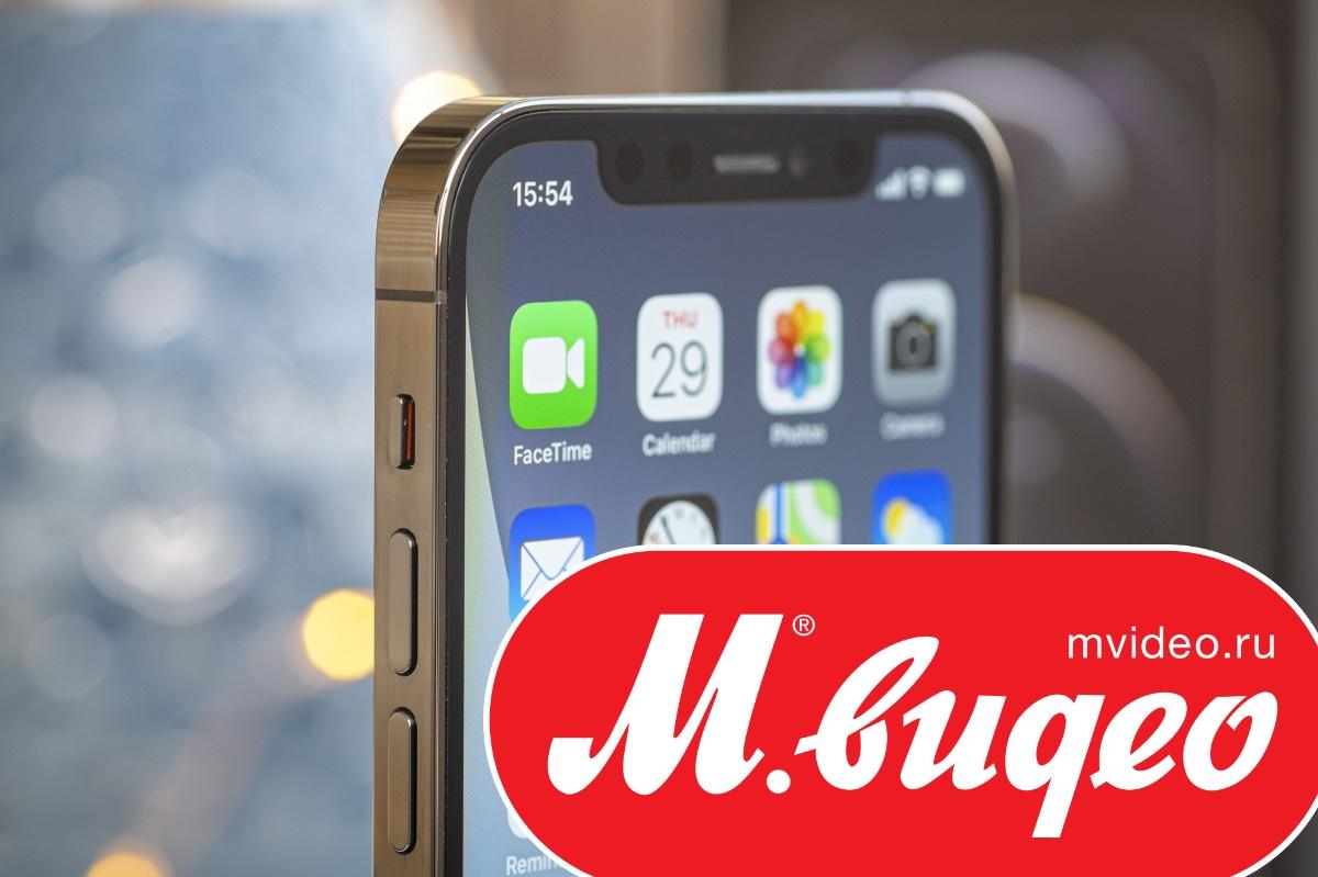 М.Видео запретила тратить бонусы на технику Apple и консоли