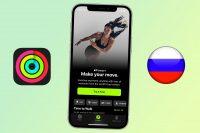 Как активировать сервис Apple Fitness+ в России