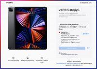 Все iPad Pro теперь стоят дороже в России. Вот как изменились цены
