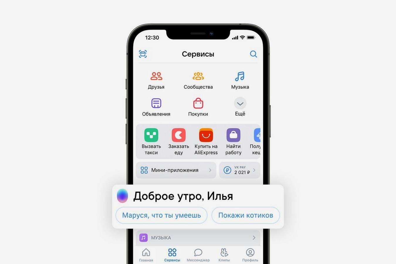 В приложении ВКонтакте появится ассистент Маруся от Mail.ru