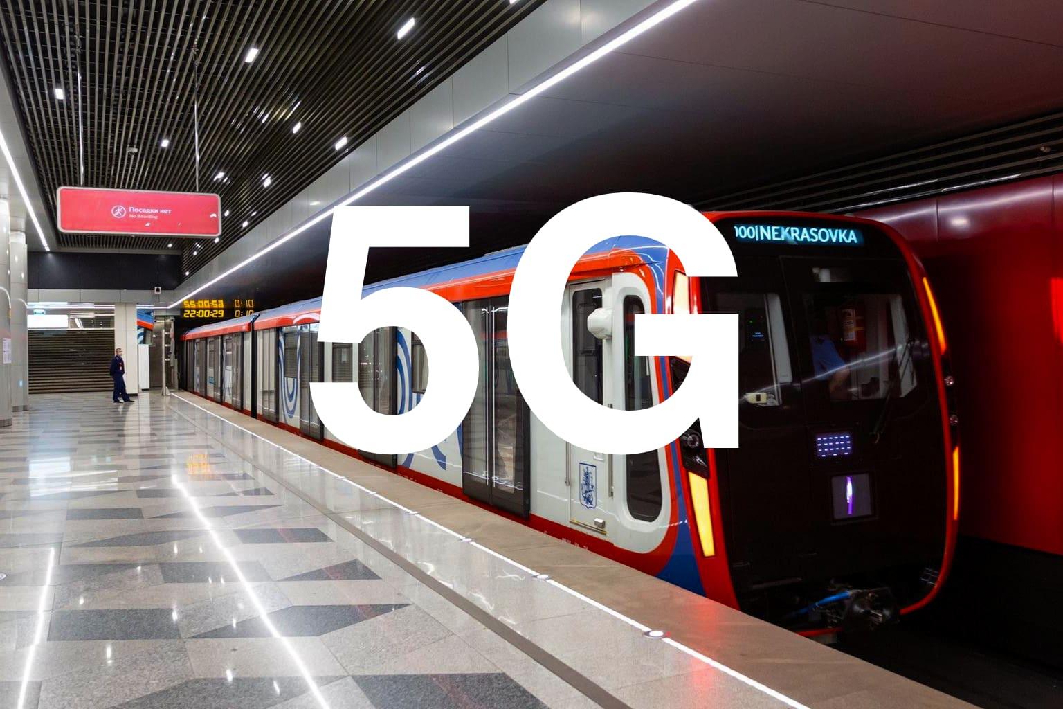 Собянин объявил о старте проекта по внедрению 5G в московское метро