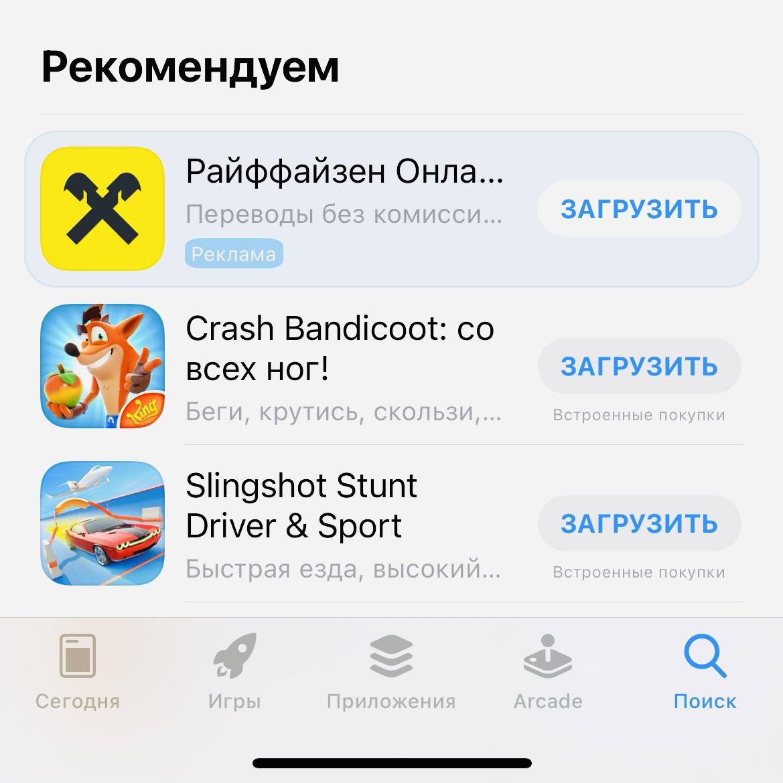 В App Store появились новые рекламные баннеры. Теперь в разделе поиска