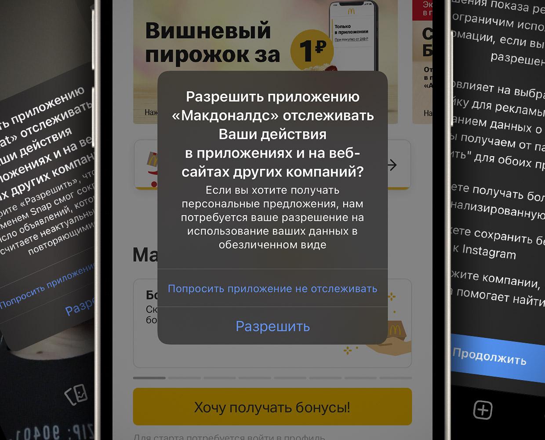 Они умоляют вас разрешить слежку, но вы умнее. 9 примеров работы запрета отслеживания в iOS 14.5