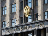 Госдума приняла закон, обязующий иностранные IT-компании открывать представительства в России