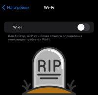 Ваш iPhone сломается, если подключиться к этой сети Wi-Fi. Лучше не проверяйте