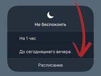 Почему режим Не беспокоить на iPhone не работает по геолокации