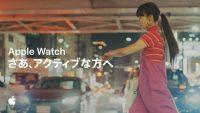 Apple запустила в Японии яркую рекламу Apple Watch о здоровом образе жизни