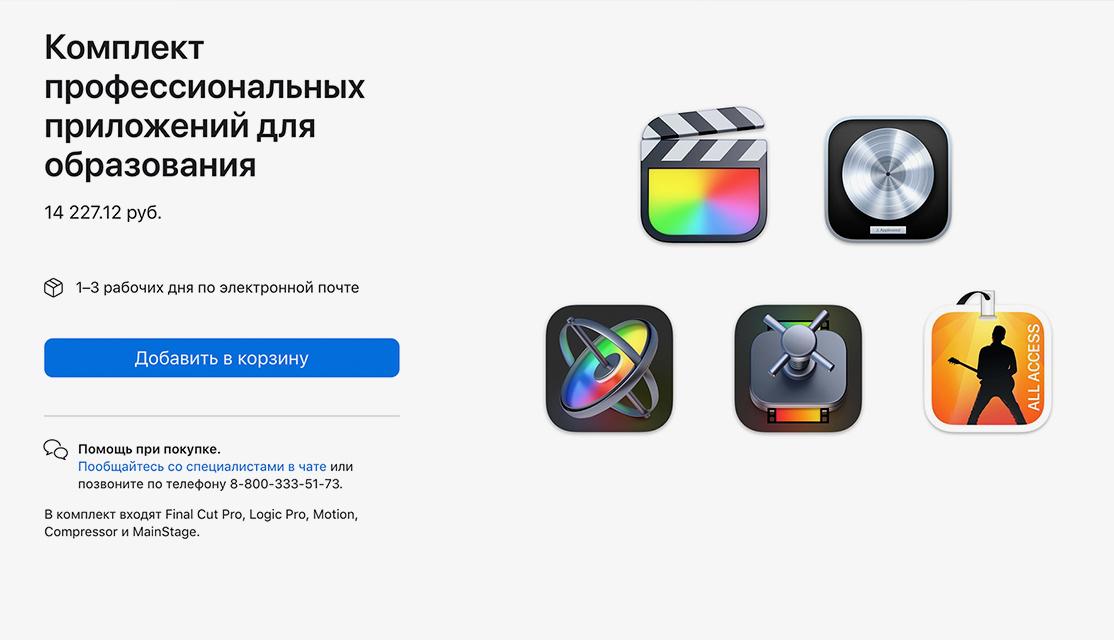 Apple запустила в России акцию Back to School. При покупке iPad или Mac дарят AirPods