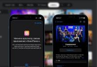 Приложение Apple TV крупно обновилось. Появился КиноПоиск, ivi и другие российские сервисы