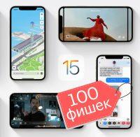 100 новых функций iOS 15. Все нововведения и изменения