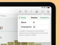 Настраиваем автозамену текста в определенном приложении на iPhone или iPad