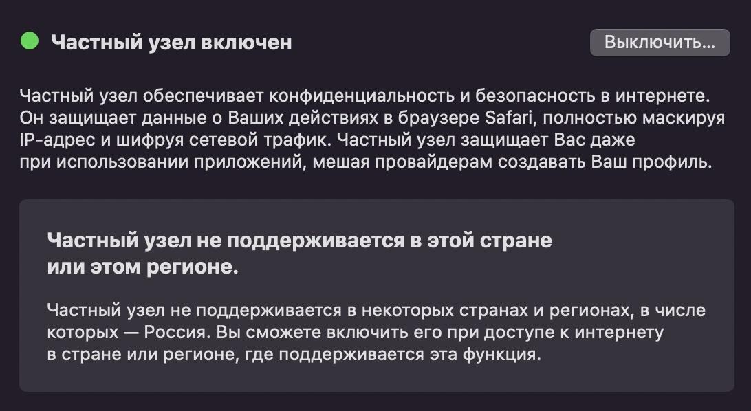 Apple отключила для России функцию Частный узел в iOS 15 и macOS 12