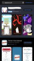 Apple удалила приложение «Навальный» из App Store