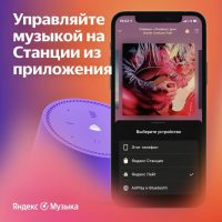 Теперь Яндекс Станцией можно управлять через приложение Яндекс.Музыка