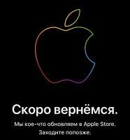 Онлайн-магазин Apple закрылся на обновление