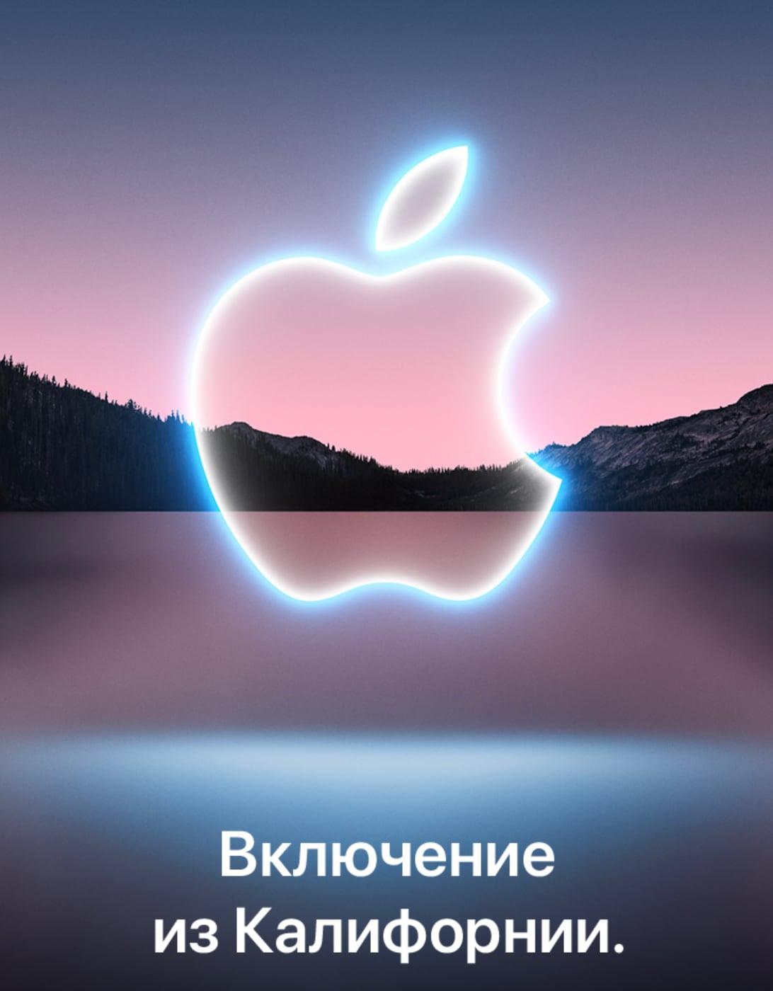 Apple приглашает на презентацию iPhone 13. Она состоится 14 сентября