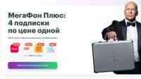 МегаФон запустил единую платную подписку на сервисы ivi, START, СберЗвук и MyBook