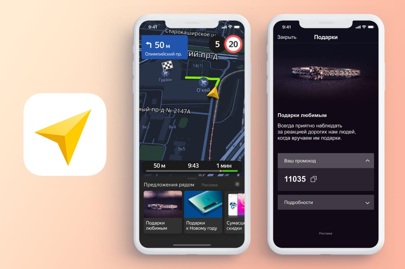 В Яндекс.Навигаторе больше нельзя отключать рекламу. Она будет показываться всегда