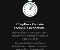 Сбербанк Онлайн перестал работать по всей России