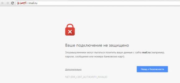 Как решать проблему «Подключение не защищено» в браузерах