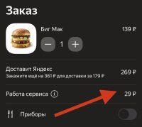 Яндекс.Еда ввела сервисный сбор за каждый заказ