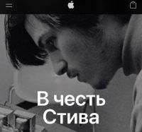 Apple выпустила официальное видео «В честь Стива» к годовщине смерти Джобса