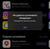 Приложения из App Store не скачиваются в России