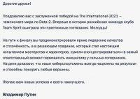 Владимир Путин поздравил с победой в DOTA 2 российскую команду Team Spirit
